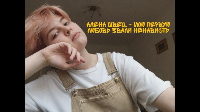 алена швец мою первую любовь звали ненависть инга cover