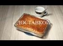 Готовим домашние пироги с доставкой Новосибирск