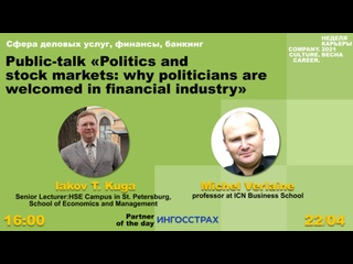 Public-talk «Politics and stock markets: why politicians are welcomed in financial industry»