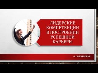 День карьеры: лекторий от Олеси Борисовны Старжинской