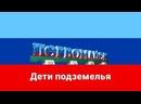 г. Первомайск, Дети подземелья. Песня Дети Донбасса