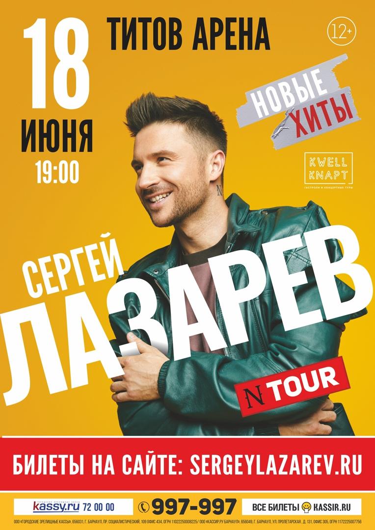 Афиша Барнаул СЕРГЕЙ ЛАЗАРЕВ / Барнаул / 18.06.2021