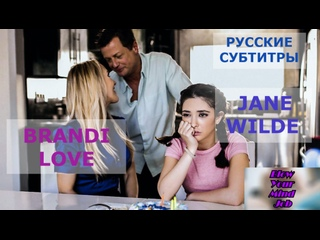 Порно перевод Brandi Love Jane Wilde teen, incest, taboo pornsubtitles, инцест отец и дочь табу русские субтитры с диалогами