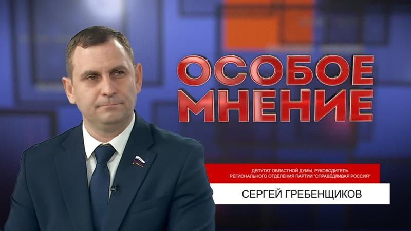 ОСОБОЕ МНЕНИЕ СЕРГЕЙ ГРЕБЕНЩИКОВ 29 03 2021