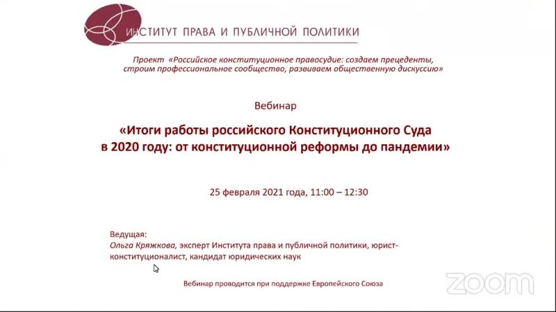 Итоги работы Конституционного Суда РФ в 2020 году от конституционной реформы до пандемии. Ольга Кряжкова
