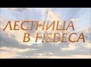 Лестница в небеса - 1 серия