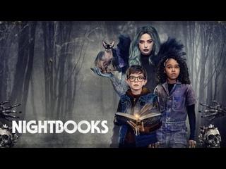 Ночные тетради / Nightbooks (2021)