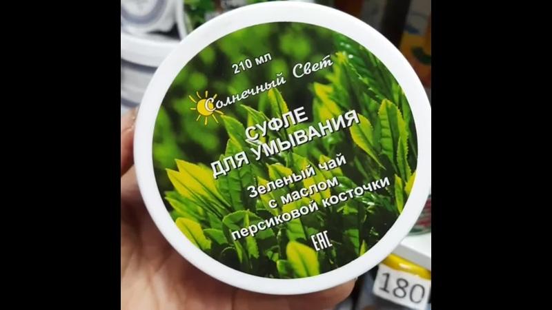 Нежное суфле для умывания из Новосибирска не сушит кожу отлично очищает натуральными компонентами питает и увлажняет кожу
