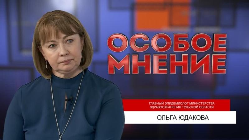 ОСОБОЕ МНЕНИЕ ОЛЬГА ЮДАКОВА 07 04 2021