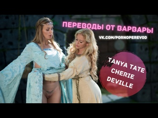 Tanya Tate Cherie Deville lesbian milf mature blonde pussy tits ass domination 69 orgasm sex porn перевод субтитры лесби милф