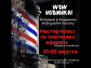 Видео от Andriyashin Factory