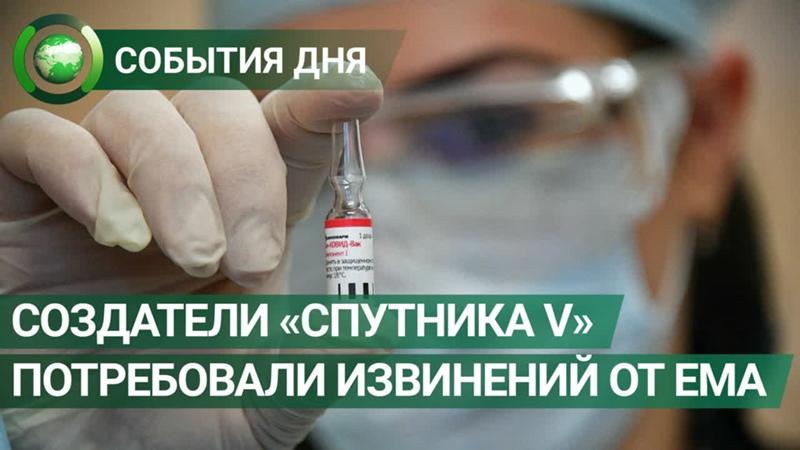 Создатели «Спутника V» потребовали извинений от ЕMA. События дня. ФАН-ТВ