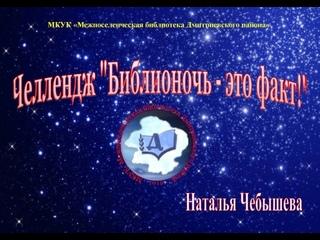 Челлендж Библионочь - это факт! Наталья Викторовна Чебышева.