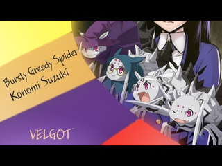 [Да, я паук, и что? Op 2] Bursty Greedy Spider - Konomi Suzuki