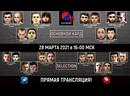 Турнир по ММА FightingNet 11»! Бойцовская социальная сеть в прямом эфире!