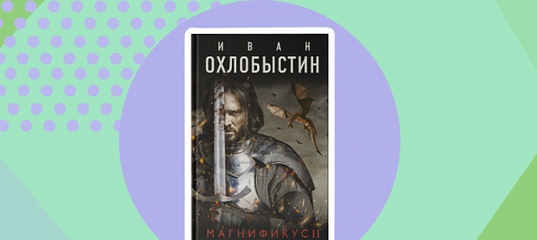 Прочти первым: «Магнификус II» Ивана Охлобыстина