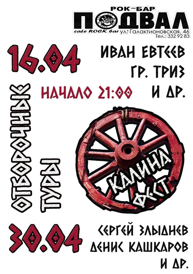 Афиша Самара КАЛИНАФЕСТ/16 и 30 апреля/Отборочные туры