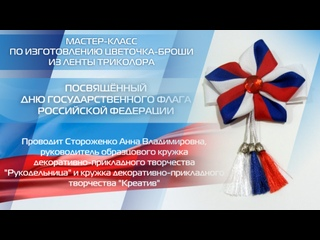 Мастер-класс по изготовлению цветочка-броши из ленты триколора, в рамках празднования Дня Государственного флага РФ