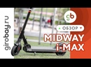 MIDWAY i-MAX - электросамокат для взрослых с эффектным внешним видом и отличными характеристиками.