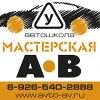 Автошкола  Мастерская АВ в Митино