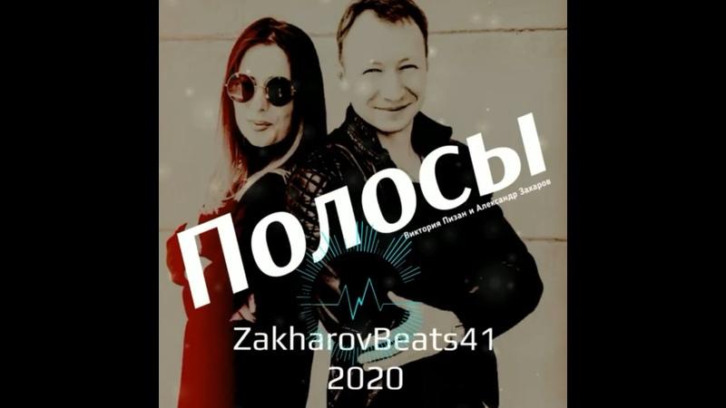 Александр Захаров и Виктория Пизан Полосы