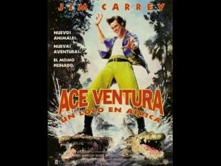 Эйс Вентура 2: Когда зовет природа / Ace Ventura: When Nature Calls