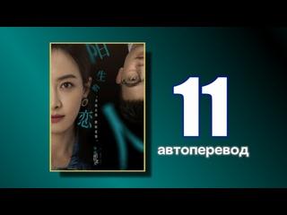 11 Незнакомый возлюбленный (автоперевод)