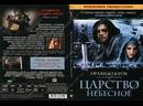 Царство Небесное. Full HD Blu-Ray 1080. 60FPS