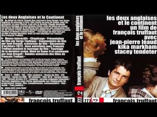 Две англичанки и континент / Les deux anglaises et le continent (1971) Перевод: #ДиоНиК