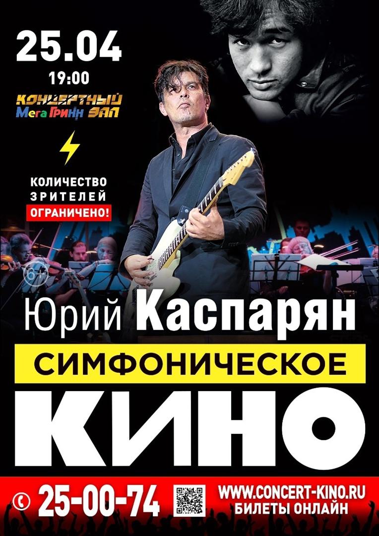 ⚡Гитарист группы «Кино» Юрий Каспарян и Цой-младший приедут в Курск с большим концертом!⚡