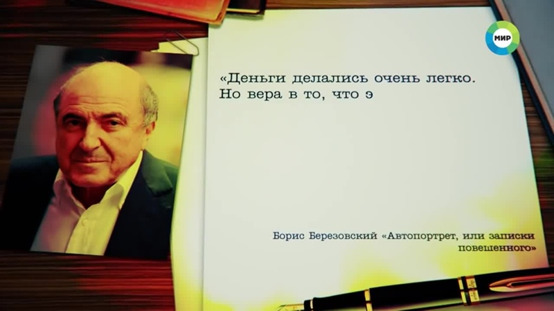 Борис Березовский Бешеные деньги Документальный фильм Часть 1