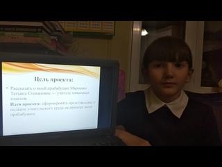 БОУ г.Омска Лицей №74, Чиркова Анастасия Владимировна, 2-г класс