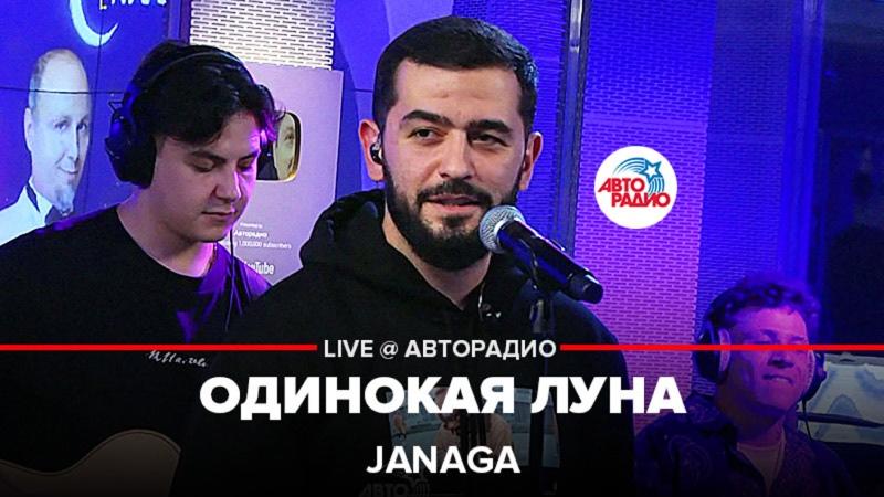 JANAGA Одинока Луна LIVE @ Авторадио