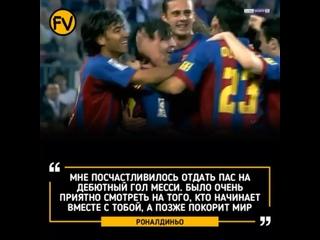Очень символично что именно Роналдиньо отдал голевой пас Месси на его первый гол