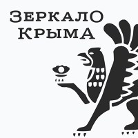 Фото Зеркало Крымы