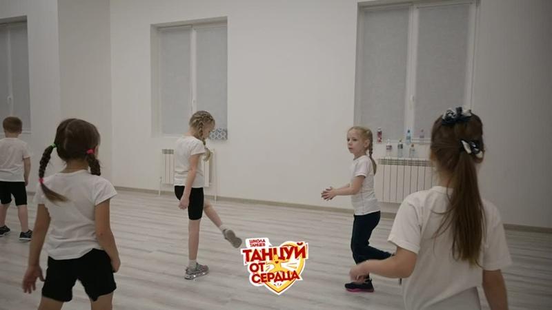 Танцуй от Сердца группа 6 8 лет Школа танцев в Самаре Крутые Ключи набор в группы