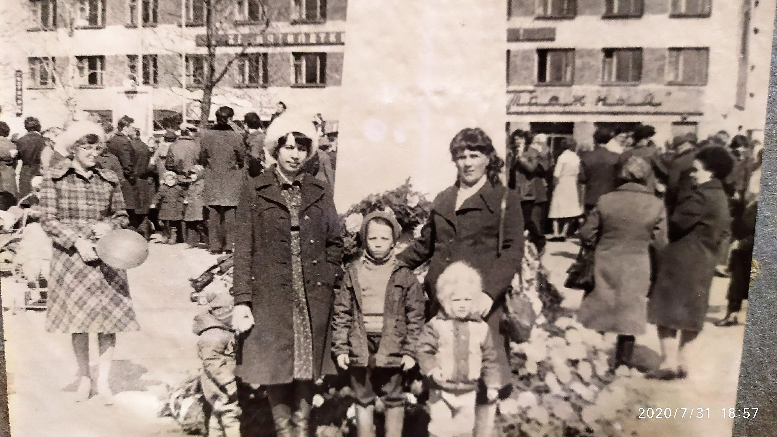 Фото 1981-го года, на празднике в центре