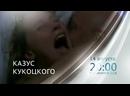 14.08 Казус Кукоцкого.mp4