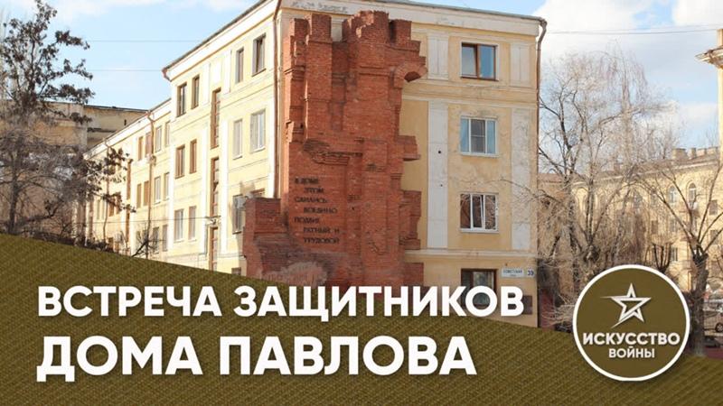 Кадры встречи защитников Дома Павлова в 1983 году Искусство войны
