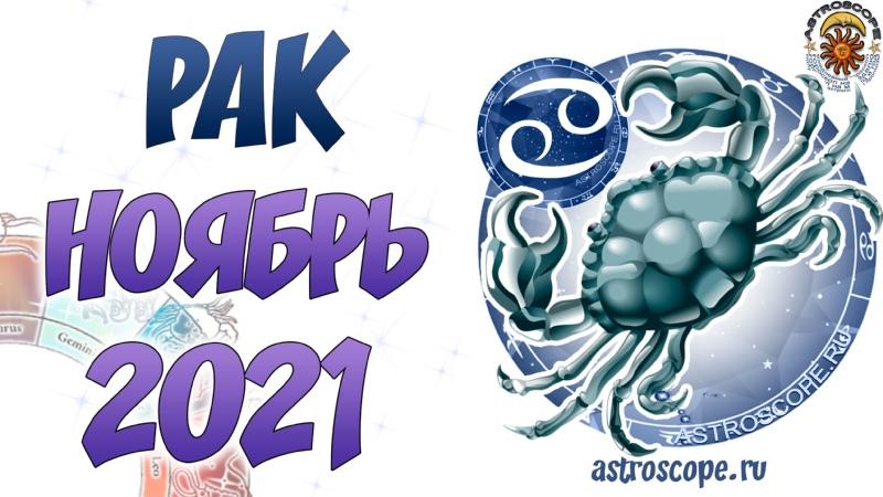 Гороскоп на Ноябрь 2021 РАК