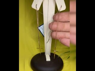 Серьги - протяжки с крестами