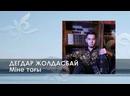 1067. Дегдар Жолдасбай - Міне тағы аудио