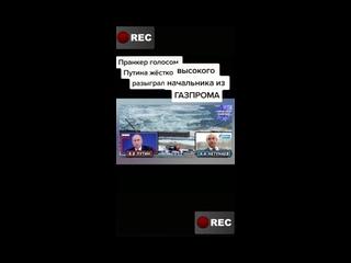 Пранк голосом Путина жёстко разыграл высокого начальника из ГАЗПРОМА