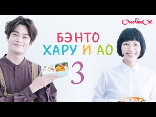 Haru to Ao no Obentou-bako - 03 [rus sub]