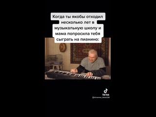 Когда попросили поиграть на пианино