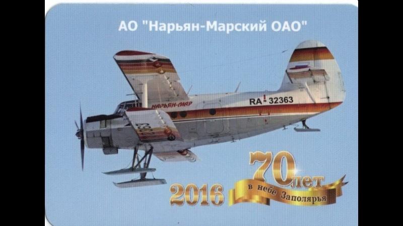 Песня самолета Ан 2 Копия