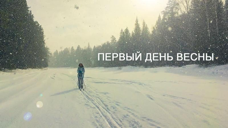 Первый день весны. Окрестности села Тюлюк.