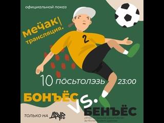 """Футбольный матч """"БОНъёс vs. БЕНъёс-2021"""""""