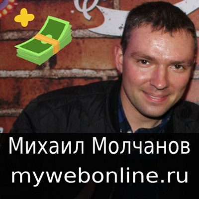 Михаил Молчанов, Москва