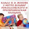 Класс Жохова у метро Бульвар Рокоссовского